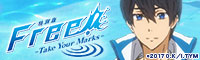特別版 Free!-Take Your Marks-